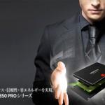 Samsung SSD 850PROシリーズスペックまとめ