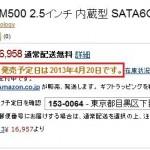 Crucial M500シリーズの発売日が変更、4月20日に