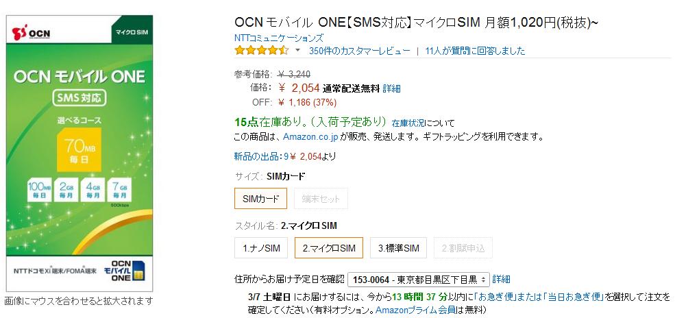 OCNモバイルONESMS