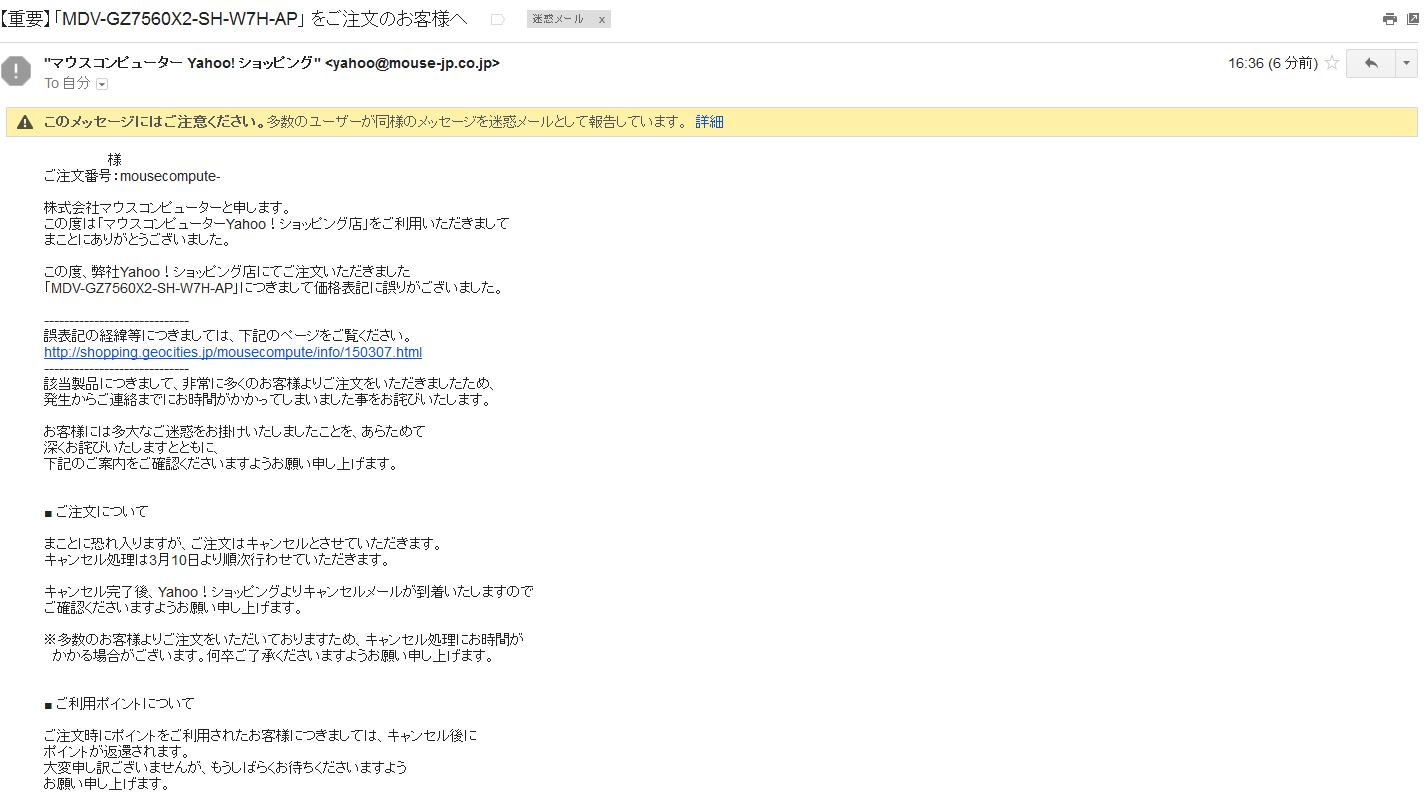キャンセルメール