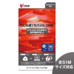 Amazonにて格安SIMのOCNモバイルONEが定価よりも安く販売中