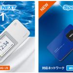 どっちがいい?WX01とW01の違いやスペック比較!