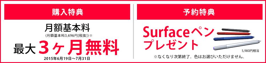 Surface 3 特典