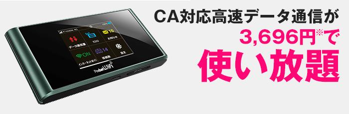 ca-pocket-wifi