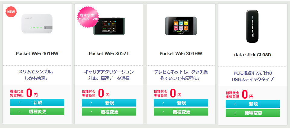 y!mobile-wifi
