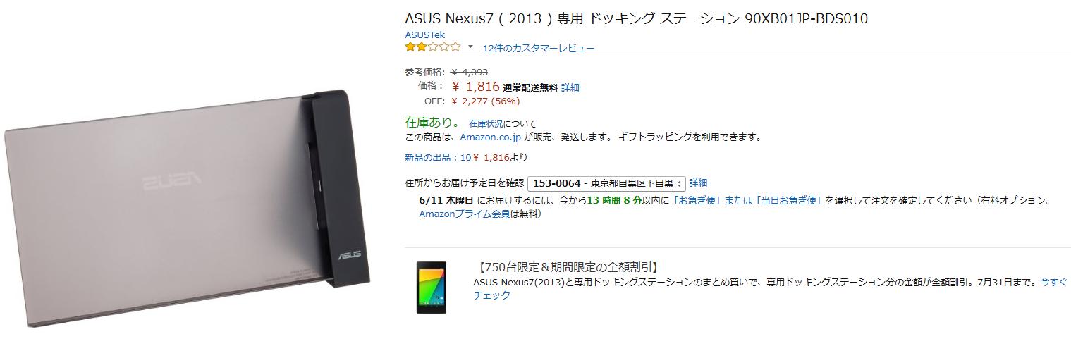 Nexus7(2013)DockingStation