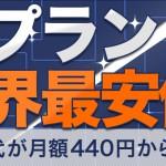 DMM mobileの一部プランが価格改定。1GBプランが480円、大容量プランが値下げ