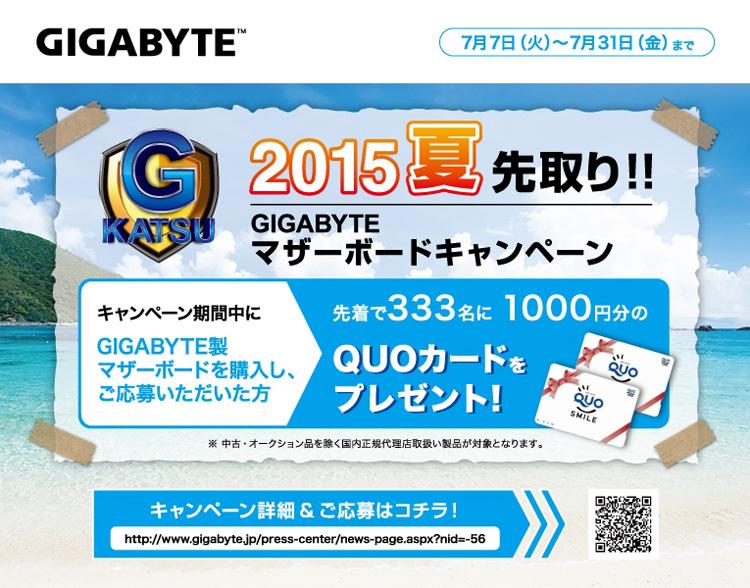 GIGABYTE2015_Sumer