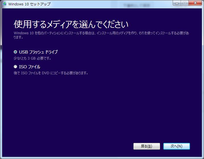 Windows 10 installmedia-3