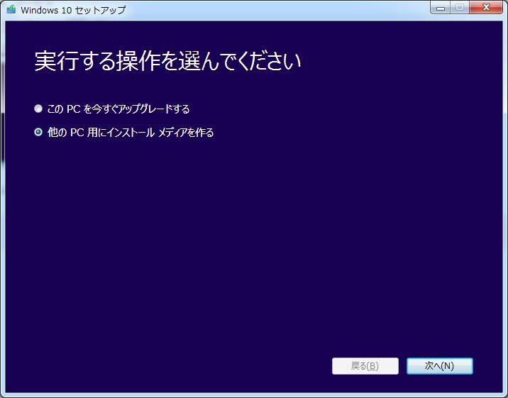 Windows 10 installmedia