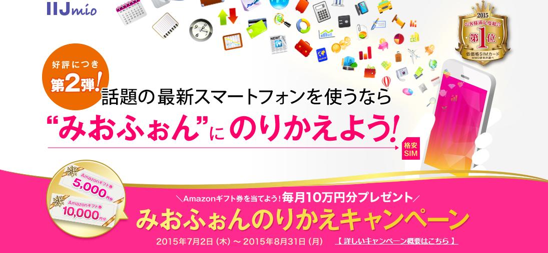 iijmio-norikae-campaign