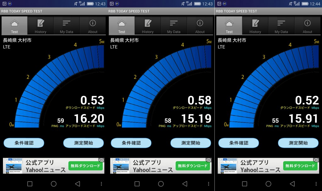 rakutenmobile-speedtest-1243-1244