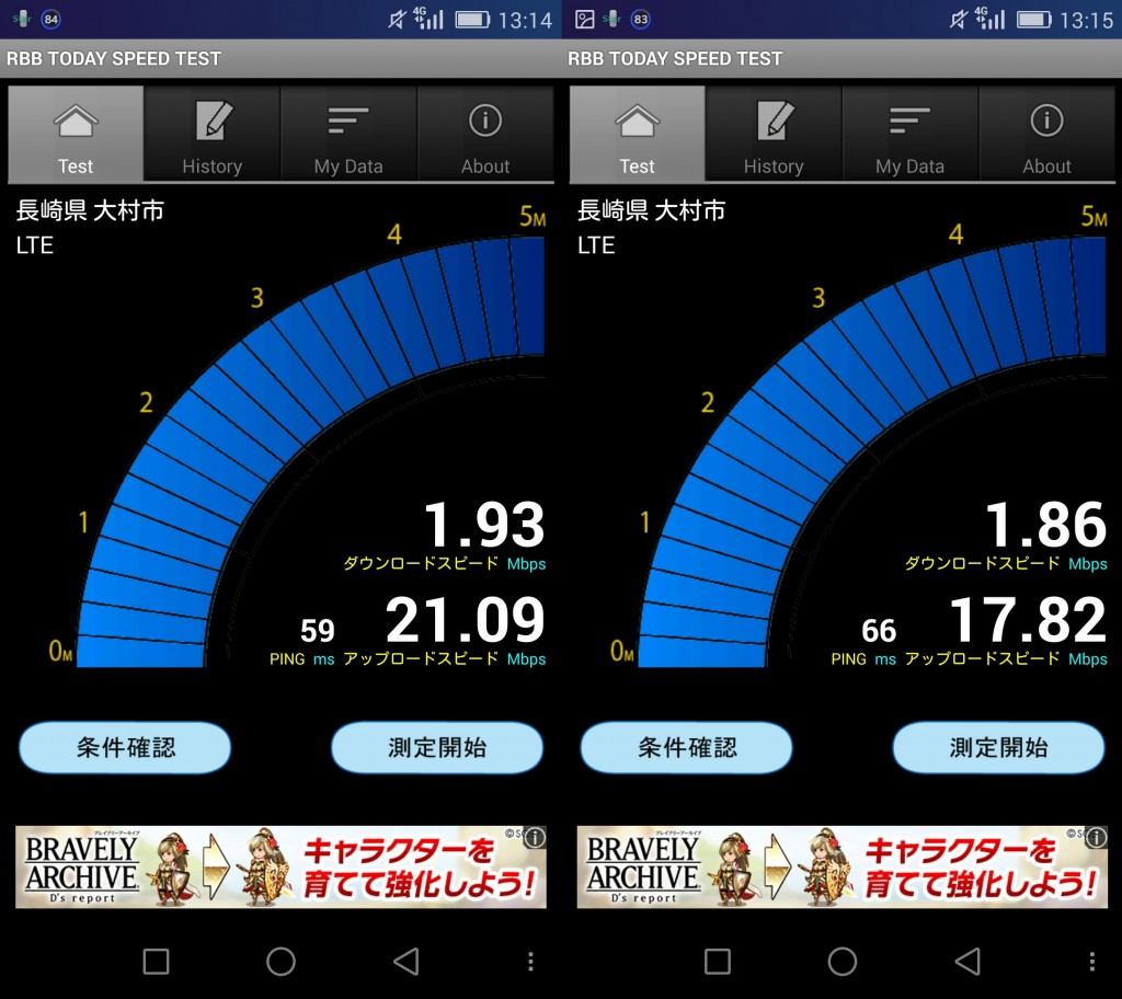 rakutenmobile-speedtest-1314-1315