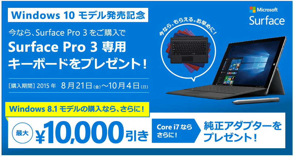 SurfacePro3-campaign