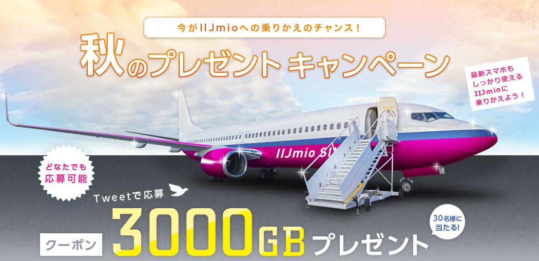 IIJmio-Autumn-campaign