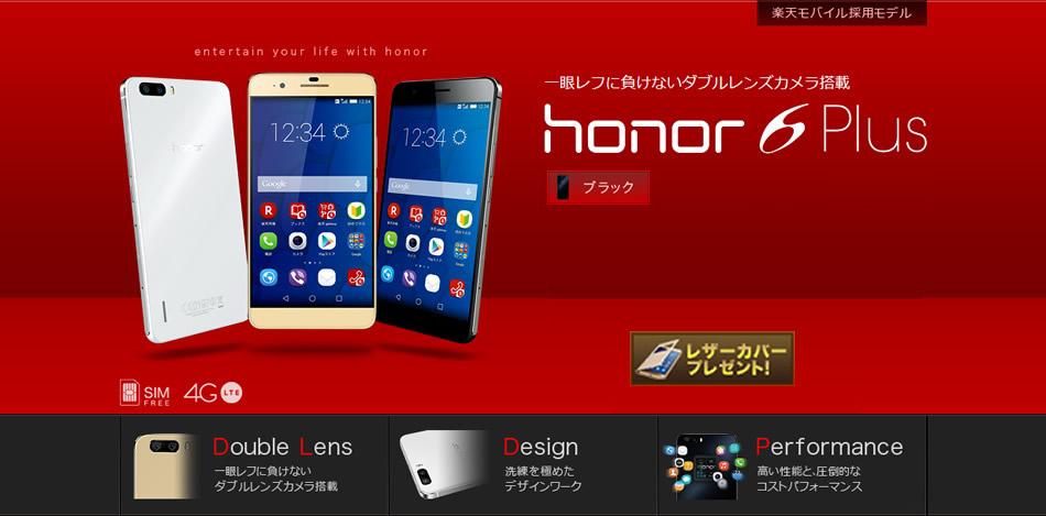 honor6plus_blackss_t