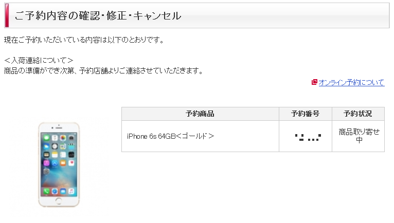 iPhone6s-reserve