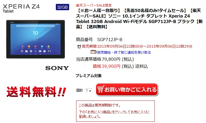 rakutensupersale-XperiaZ4-tablet
