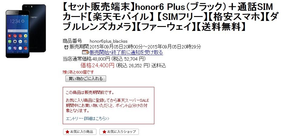 rakutensupersale-honor6olus-black