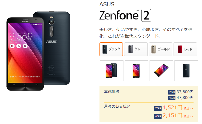 DMMmobile-zenfone2-pricedown