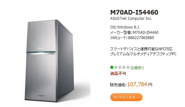 M70AD-I54460 - ASUS Shop.