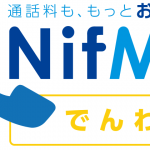 NifMoがMVNO初の電話かけ放題サービス「NifMo でんわ」を提供開始
