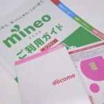mineoドコモプランを追加契約したので11月1日に開通。キャンペーン即日適用です