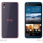HTC Desire 626のスペックのサウンド機能に誤記、本当はモノラルスピーカー