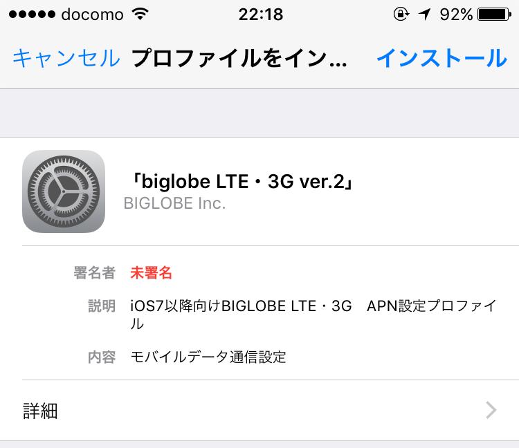 iPhone-APN