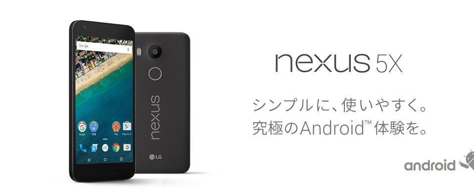 ymobile-nexus5x