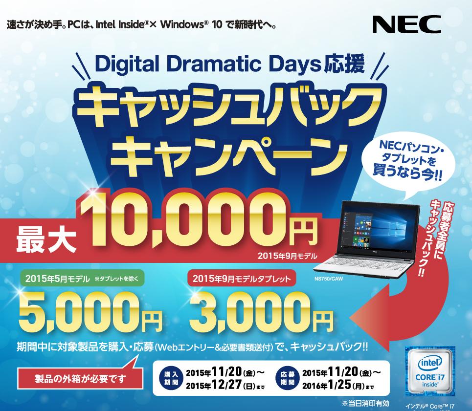 NEC-DDD-campaign