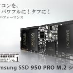 SamsungのNVMe対応M.2 SSD「SSD 950 PRO M.2」シリーズまとめ