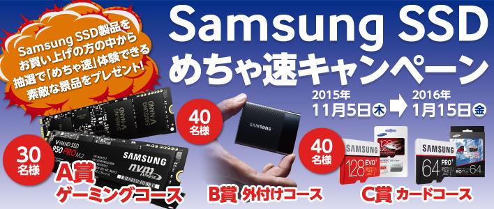 Samsung-2015wintercp