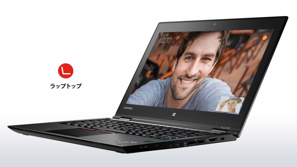 ThinkPad_Yoga-2