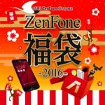 ASUS ZenFone Shopで「ZenFone 福袋2016」2万4800円でを200セット限定で販売。