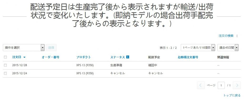 Dell-ordersupport2