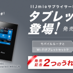 IIJmioが「MediaPad T1 7.0」と「Aterm MR04LN」をセットで提供開始
