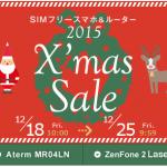 ZenFone 2が5400円も安い!goo Simsellerで「2015 X'mas SALE」開催中