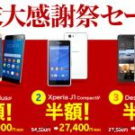 楽天モバイルの「honor6 Plus」「Xperia J1 Compact」「Desire 626」が半額!28日まで!