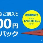 Surface 3購入で最大1万円キャッシュバック!