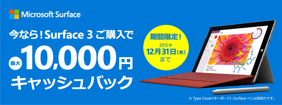 surface3-10000yen-cb