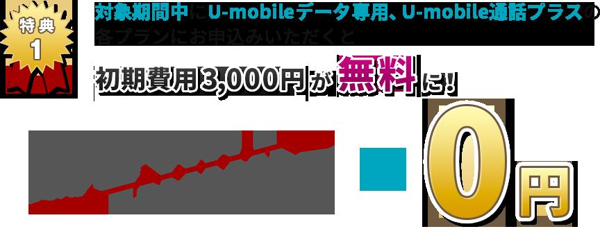 tokuten_um-1