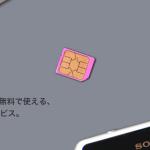 So-netが「0 SIM」の販売スタート。データ通信が毎月500MB未満まで無料