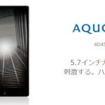 Y!mobileからSHARP製5.7インチスマホ「AQUOS Xx-Y(404SH)」発売
