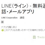 2016年2月よりLINEアカウントの引継方法が変更。引継許可設定が必要に