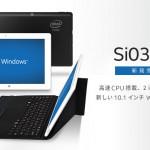 ビックカメラが格安10.1型2in1タブレット「Si03BF」独占販売。価格2万6784円