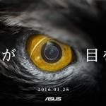 最新ZenFoneのティザーサイトがオープン。十中八九ZenFone Zoom