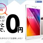 ASUSのタブレット「ZenPad 7.0」とWiMAX2+ルーターがセットで0円!