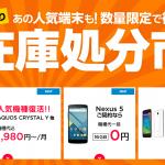 Y!mobileで在庫処分セール実施中。AQUOS CRYSTAL Y, Nexus 6など対象