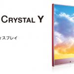 Y!mobileのAQUOS CRYSTAL Yが1万4800円、Nexus 5が4800円!